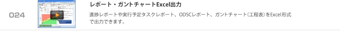 レポート・ガントチャートExcel出力