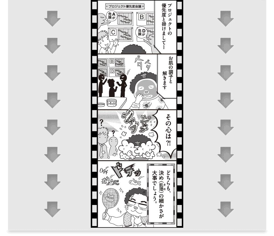 manga06-yusendo