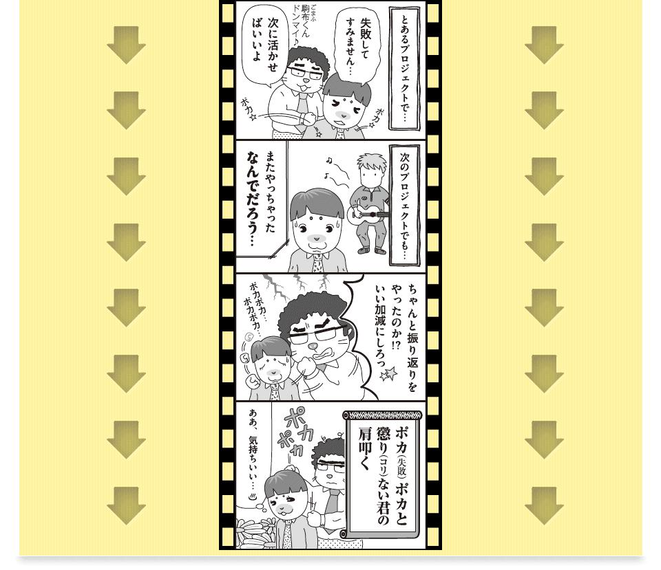 manga07-furikaeri