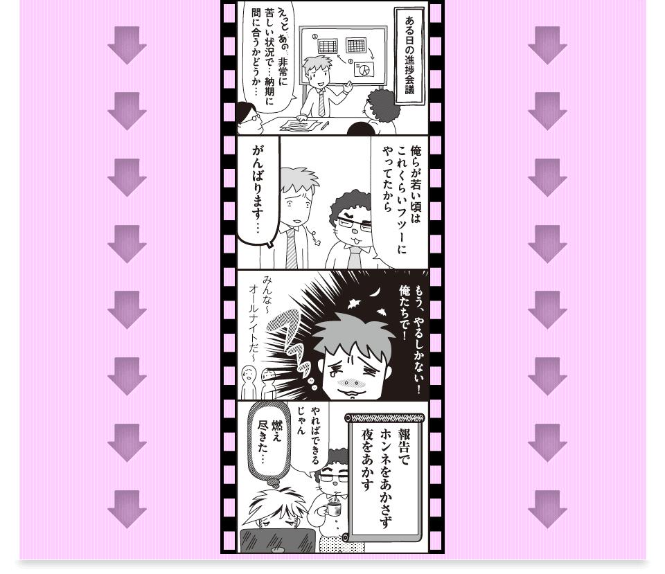 manga08-sintyokukaigi