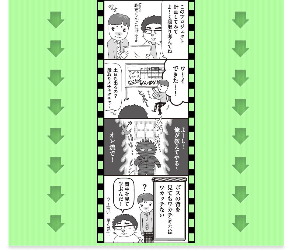 manga09-taskaraidasi